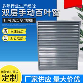 滨州手动调节百叶窗安装厂家
